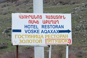 Ох уж этот армянский русский язык!:) Автор фото: Александр Любенко (Любен)